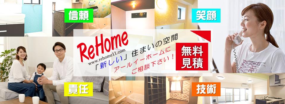 大阪市のリフォーム業者【アールイーホーム】が安心・快適のリフォームをお手伝いいたします!